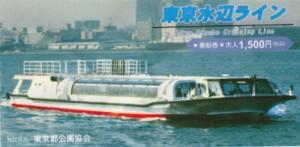 suibusticket-400