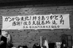 Ganbare Tohoku!