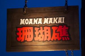 Moana Makai