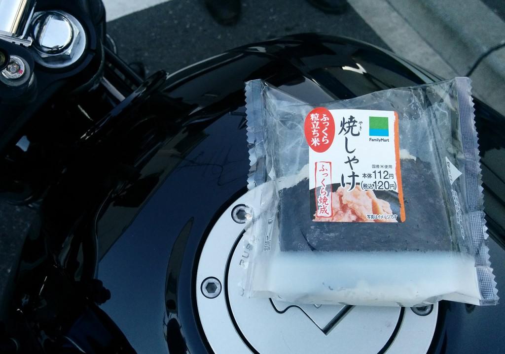 Shake Onigiri