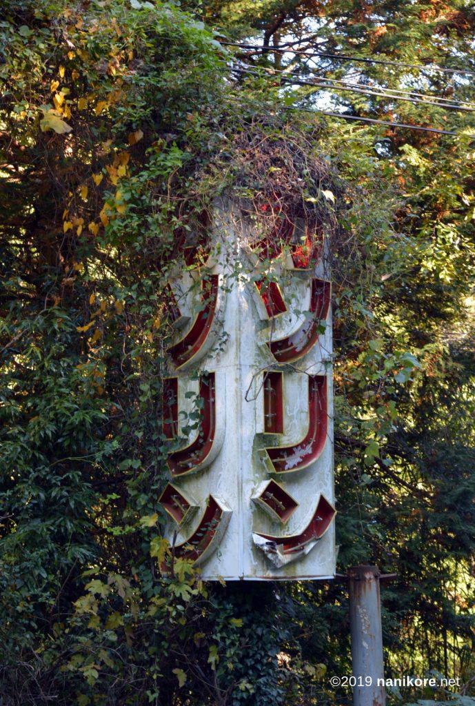 Old Station Sign