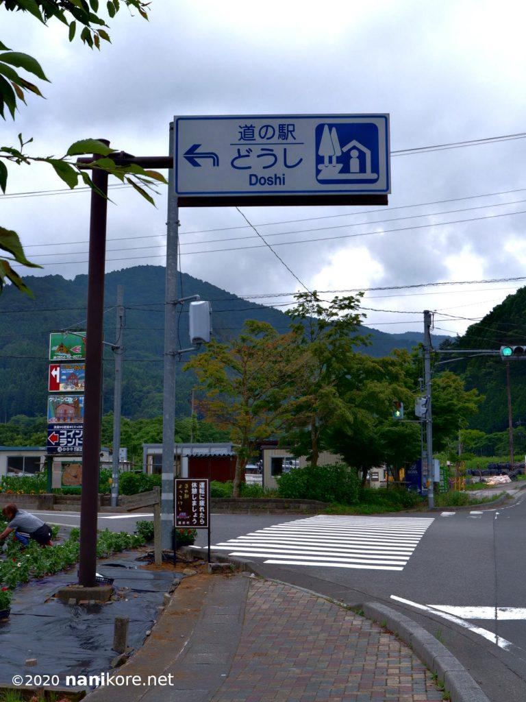 Michi No Eki